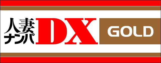 人妻ナンパ DX GOLD