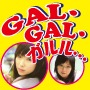 GAL・GAL・ガルル…