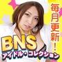 BNSアイドル・コレクション