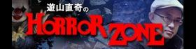 遊山直奇のホラーゾーン