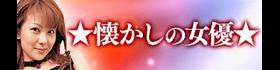懐かしの女優☆STAR FILE☆