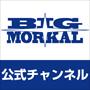 ビッグモーカル公式チャンネル