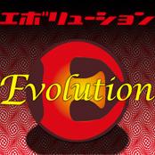Evolution -エボリューション-
