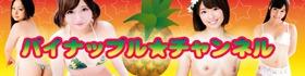 パイナップル★チャンネル