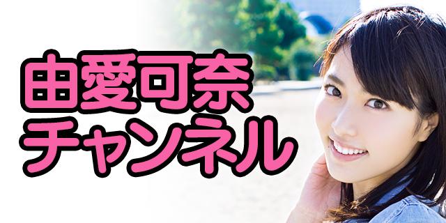 由愛可奈チャンネル