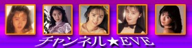 チャンネル★EVE