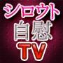 シロウト自慰TV