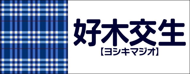好木交生【ヨシキマジオ】