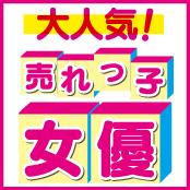 大人気!売れっ子女優チャンネル