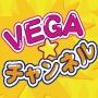 VEGA★チャンネル