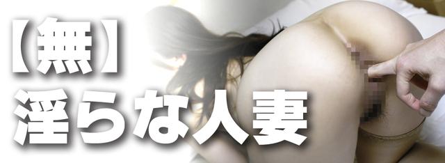 【無】淫らな人妻とのお遊戯