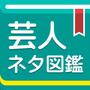 芸人ネタ図鑑
