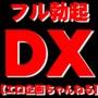 フル勃起DX【エロ企画ちゃんねる】