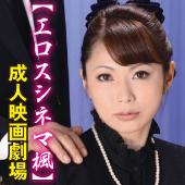 【エロスシネマ楓】 成人映画劇場