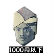 ※※1000円以下※※