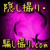 隠し撮り・騙し撮り.com