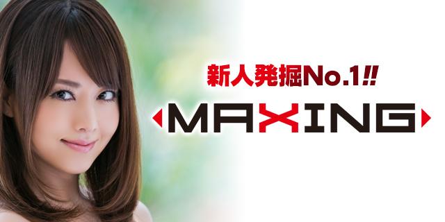 MAXINGチャンネル