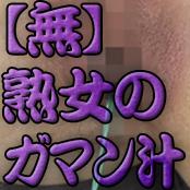 【無】熟女のガマン汁