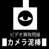 ビデオ買取問屋 -カメラ泥棒-