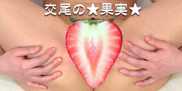 交尾の★果実★