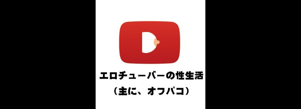 YouTuberの性生活(主にオフパコ)