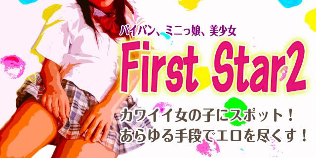 First Star2