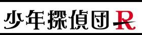 少年探偵団R チャンネル