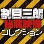 AV監督 割目三郎 秘蔵映像
