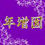 熟女専門チャンネル - 年増園