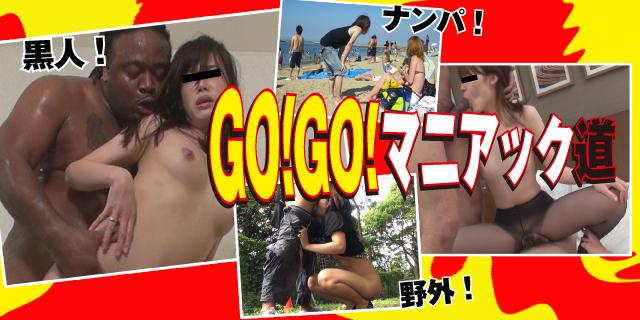 GO!GO!マニアック道