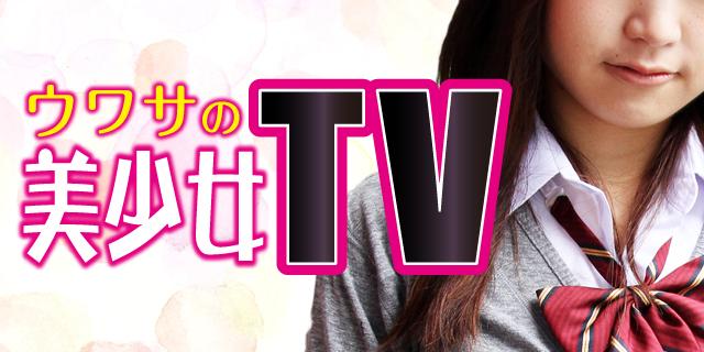 ウワサの美少女TV