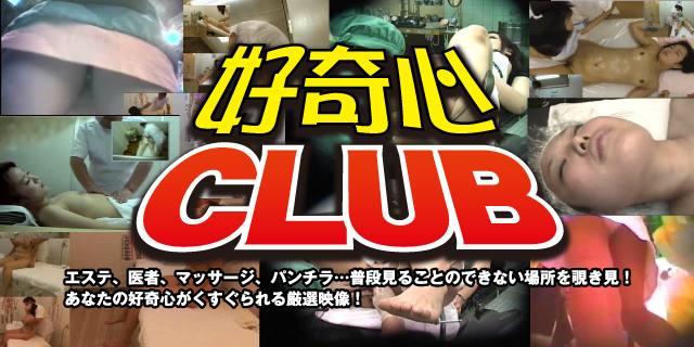 好奇心CLUB