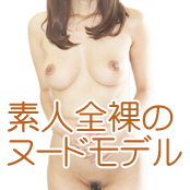 素人全裸のヌードモデル