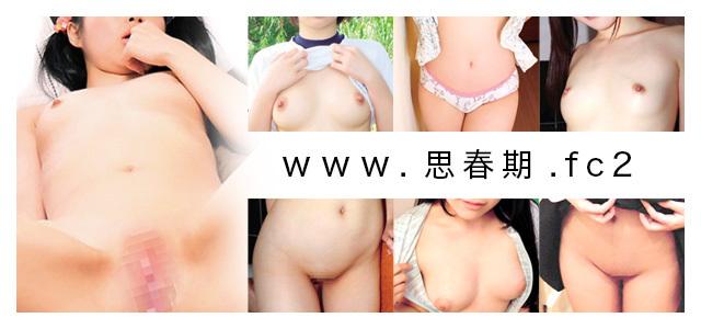 www.思春期.fc2