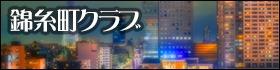 錦糸町クラブ