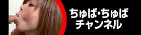 ちゅぱ・ちゅぱ チャンネル