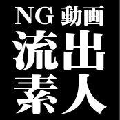 NG動画流出素人