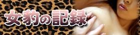 女豹の記録