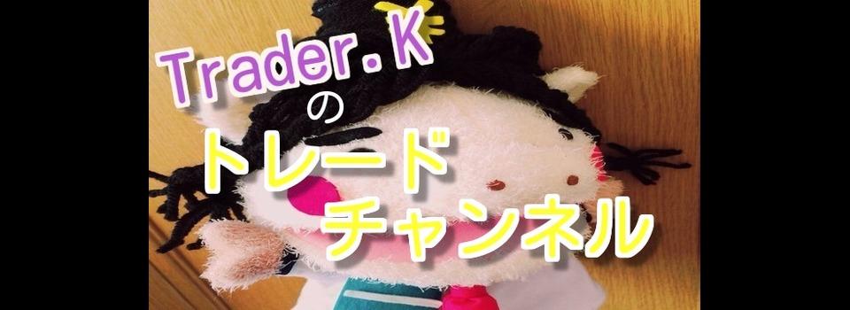 Trader.Kのトレードチャンネル