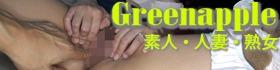 グリーンアップル。
