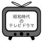 2台目 昭和のドラマ