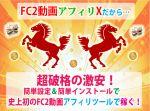 FC2動画アフィリエイター