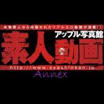 素人動画アップル写真館Annex
