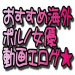 おすすめ海外ポルノ女優動画エログ